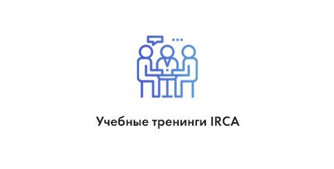 Учебные тренинги IRCA