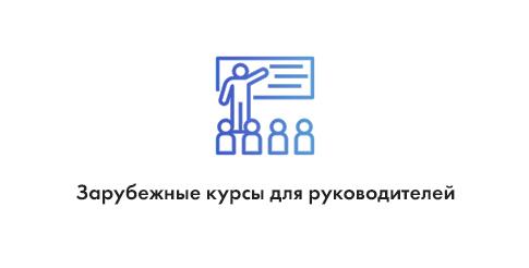 Зарубежные курсы для руководителей