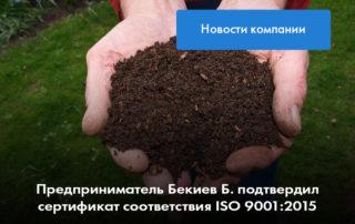 система менеджмента качества, надзорный аудит, международная сертификация, ИСО 9001, ISO 9001, международный орган по сертификации, производство биогумуса, вермикомпост