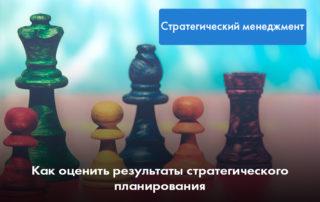 strategicheskoye planirovaniye, otsenka strategicheskogo plana, menedzhment, otsenka biznesa, tseli organizatsii