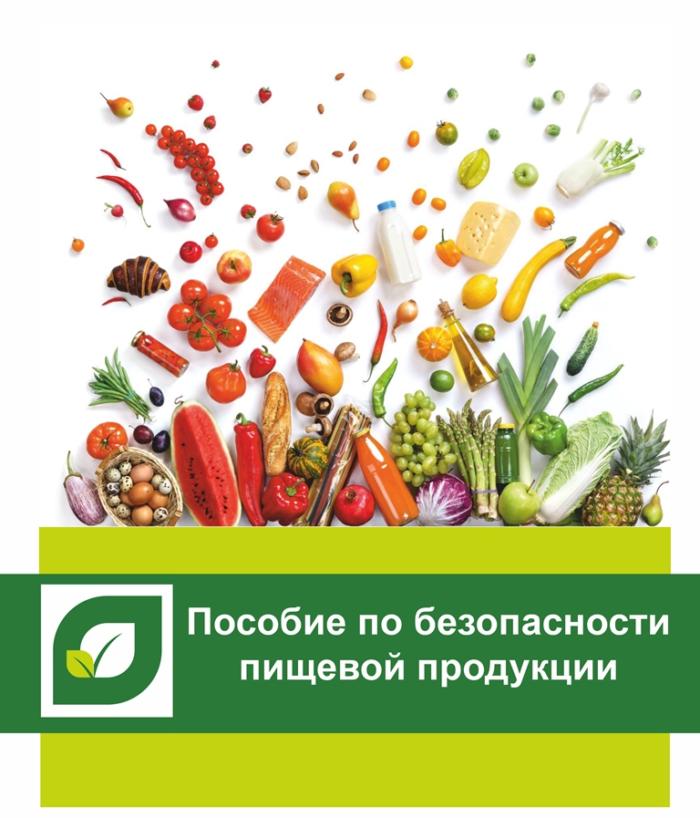 Пособие по безопасности пищевой продукции